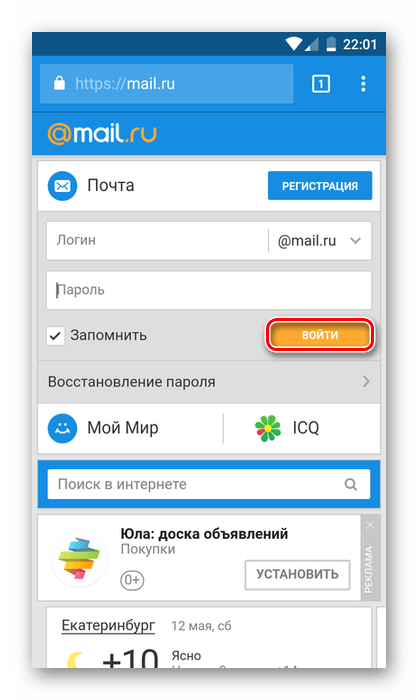 Кнопка входа в мобильный MailRu