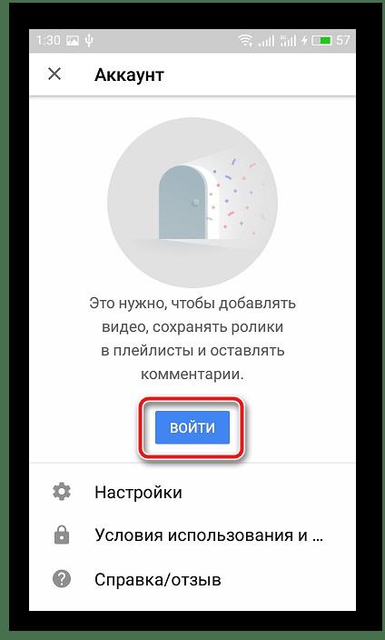 Кнопка войти в мобильном приложении YouTube