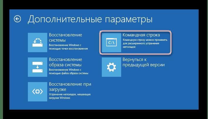 Командная строка в режиме восстановления Windows 10