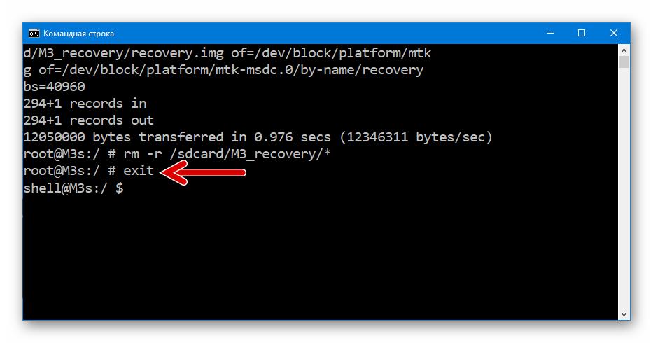 Meizu M3 Mini ADB выход из режима суперпользователя после прошивки рекавери
