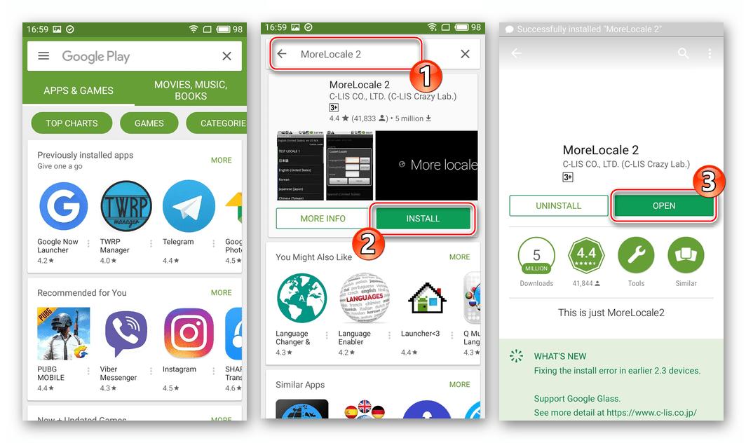 Meizu M3 Mini русификация - установка Morelocale 2 из Google Play Market