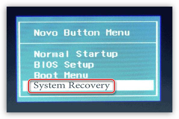 Меню NovoButton для восстановления ноутбука Lenovo