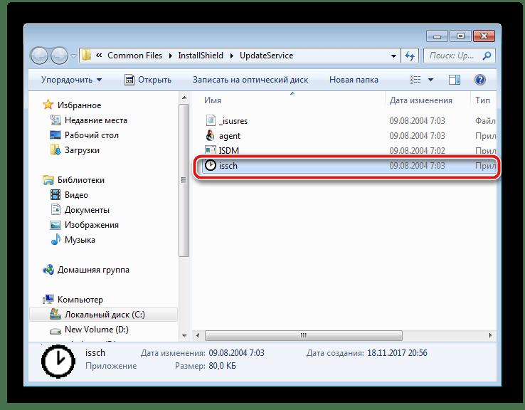 Место хранения файла issch Windows 7