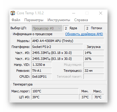 Мониторинг температур в Core Temp