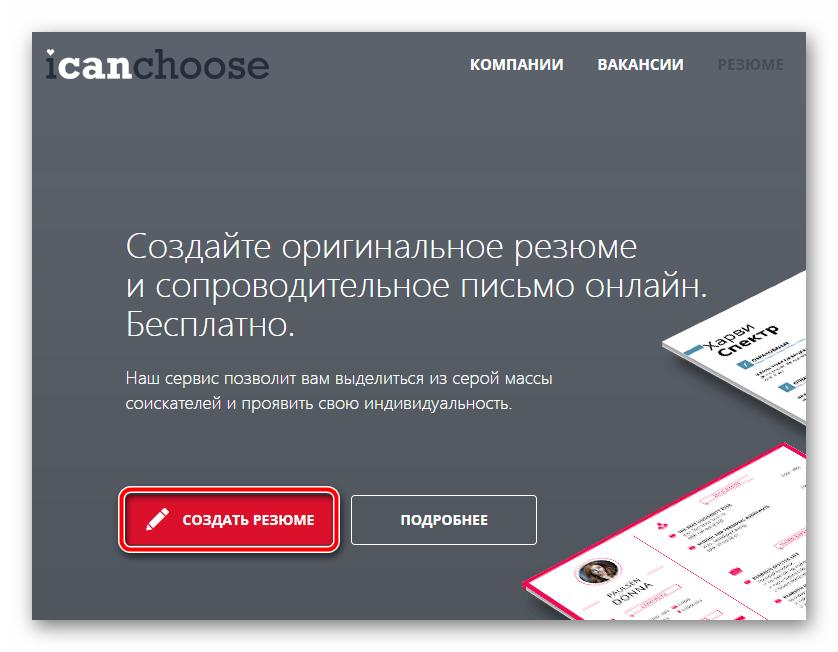 Начало работы с онлайн-сервисом iCanChoose