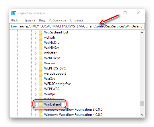 Нахождение папки WinDefend в редакторе реестра