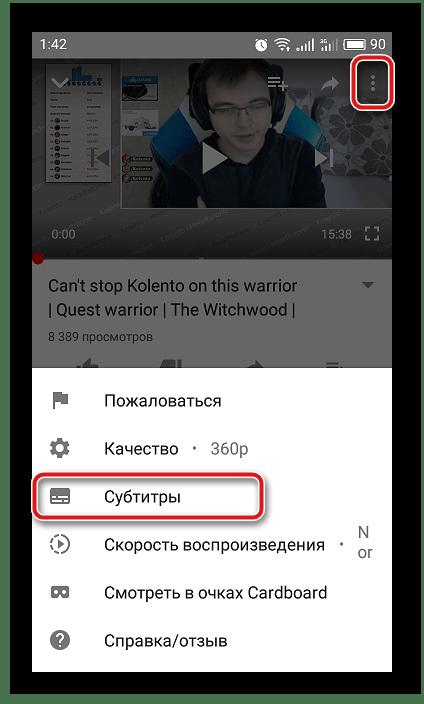 Настроить субтитры при просмотре видео в мобильном приложении YouTube