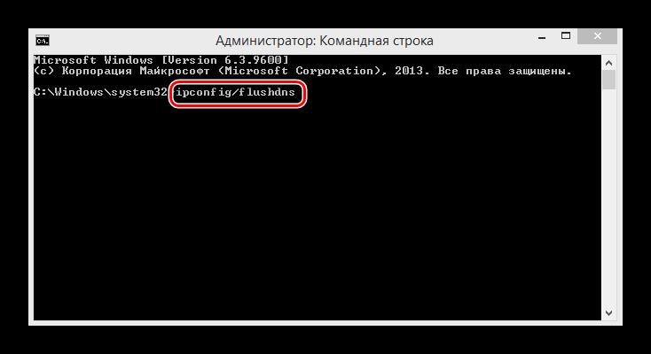 Настройка DNS в Виндовс 8