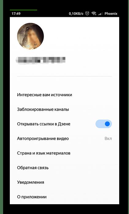 Настройка Яндекс.Дзен на Android