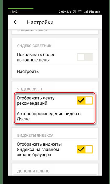 Настройка Яндекс.Дзен в Яндекс.Браузере на Android