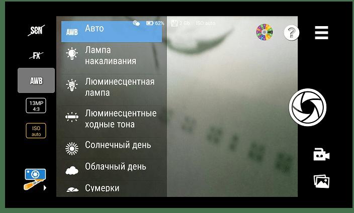 Настройка базового цвета SelfiShop Camera