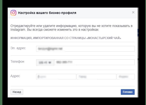Настройка бизнес-профиля инстаграм