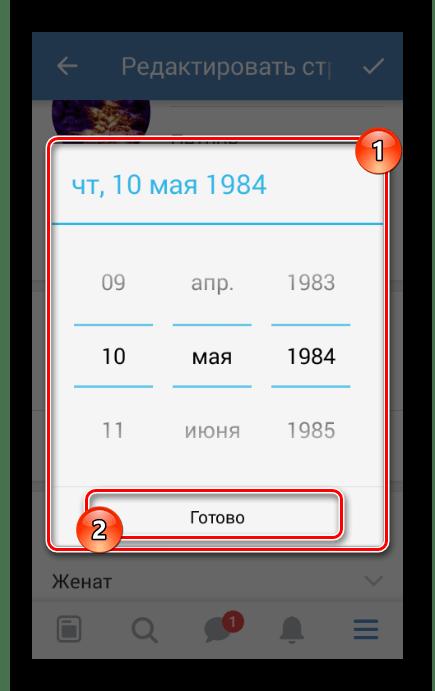 Настройка даты рождения в приложении ВК