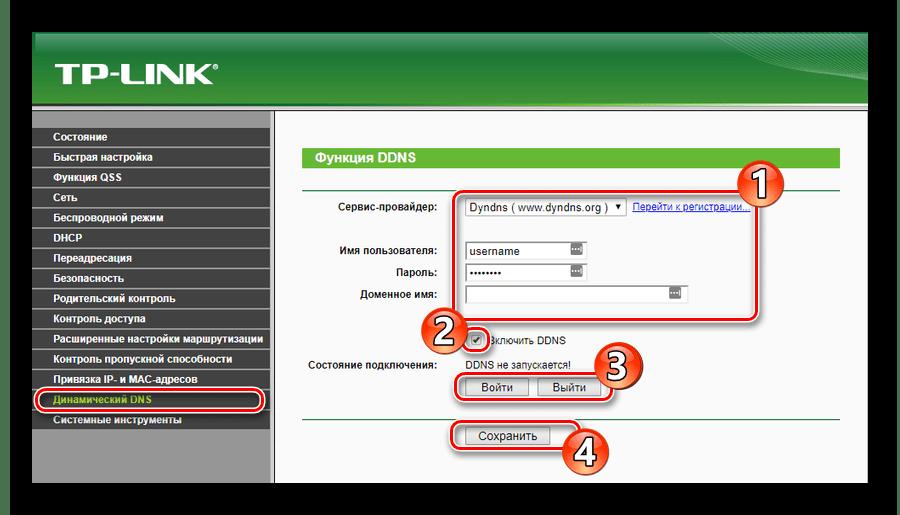Настройка динамического DNS на роутере TP-Link