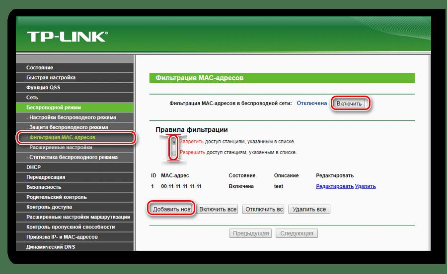 Настройка фильтрации по МАС-адресу в роутере TP-Link