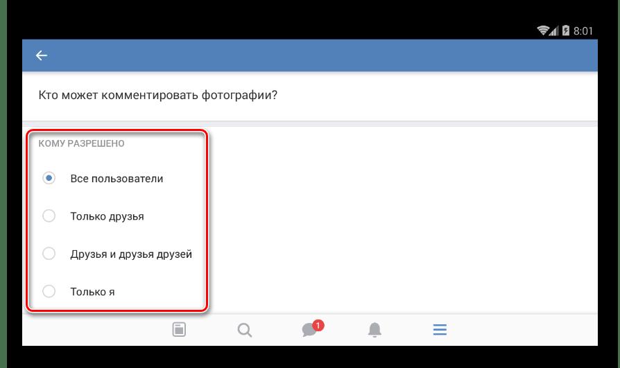 Настройка фотоальбома в приложении ВКонтакте