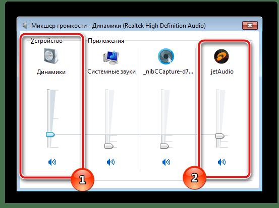 Настройка громкости через микшер в Windows 7