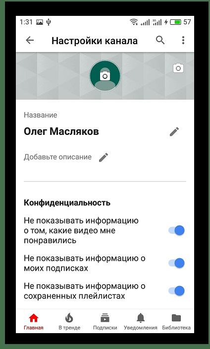Настройка канала в мобильном приложении YouTube