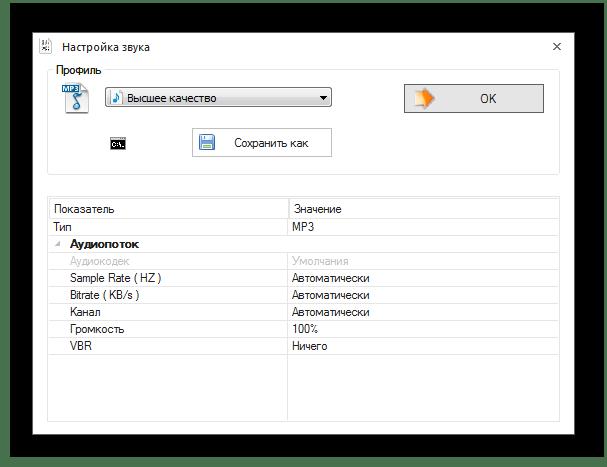 Настройка конвертации в FormatFactory