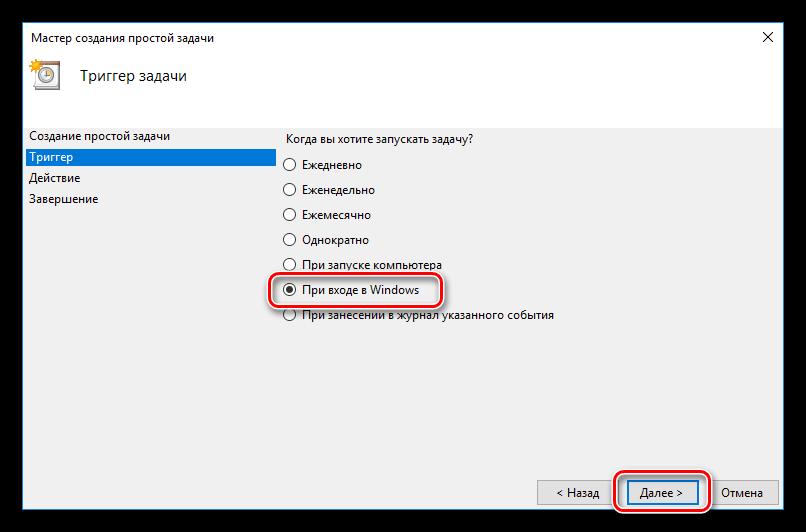 Настройка параметра запуска задачи в Планировщике заданий в Windows 10