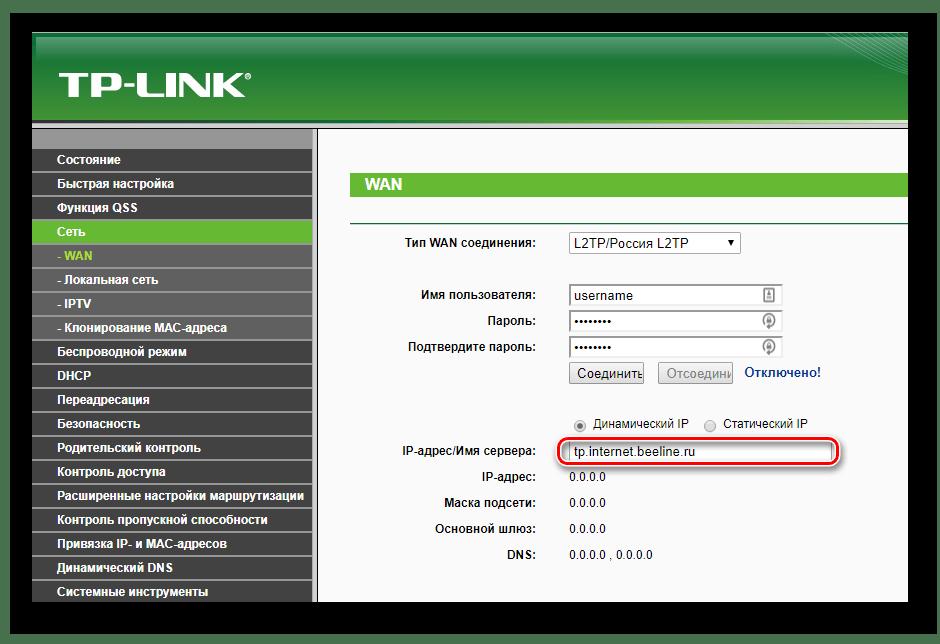 Настройка подключения по L2TP