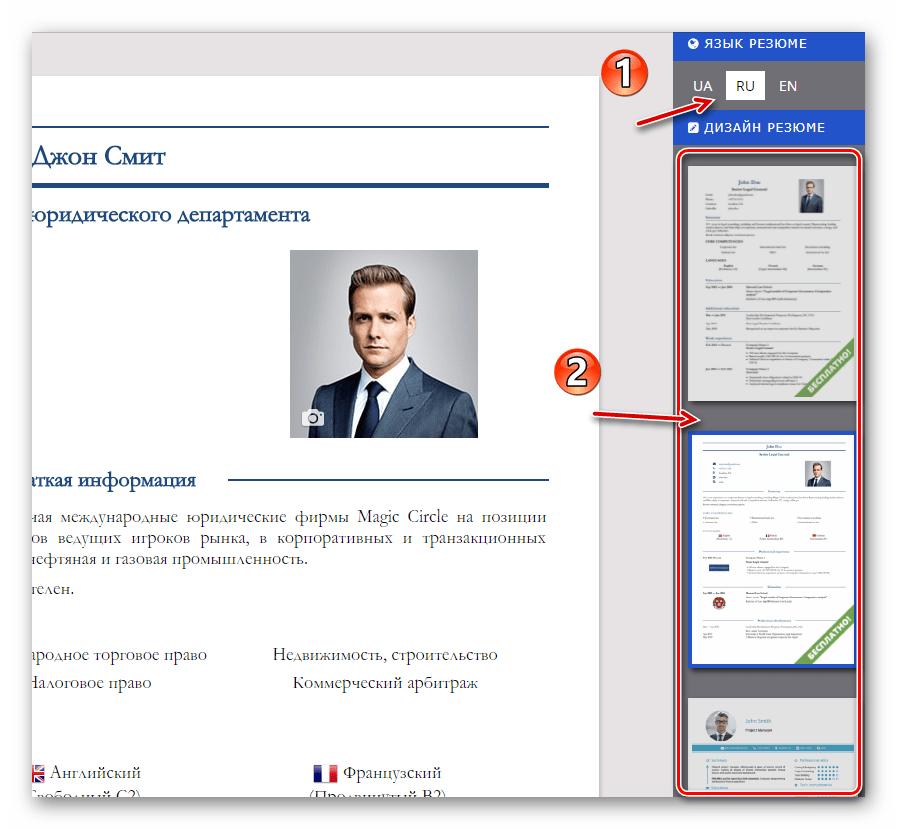 Настройка резюме в онлайн-сервисе CV2you