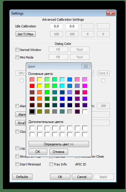Настройка цветов в программе RealTemp