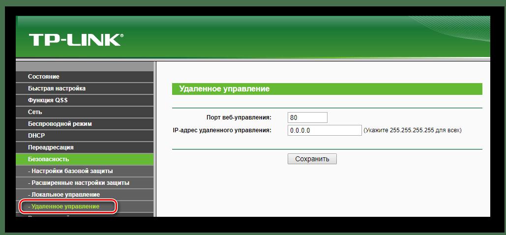 Настройка удаленного управления маршрутизатором TP-Link