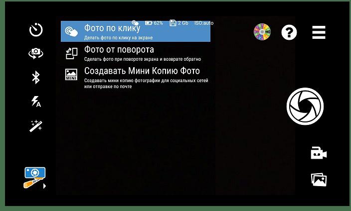 Настройка выполнения фотографий в приложении SelfiShop Camera