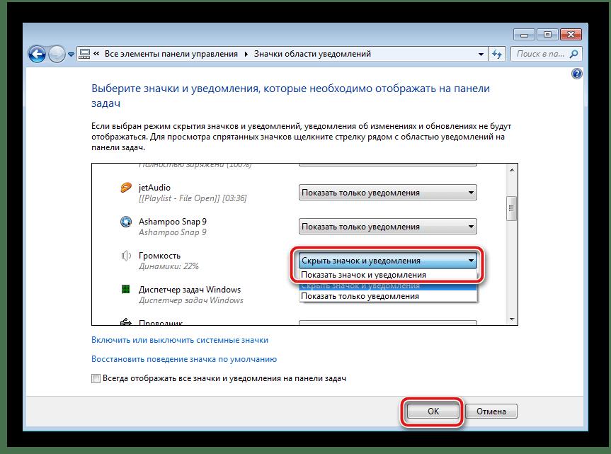 Настройка значков области уведомлений Windows 7