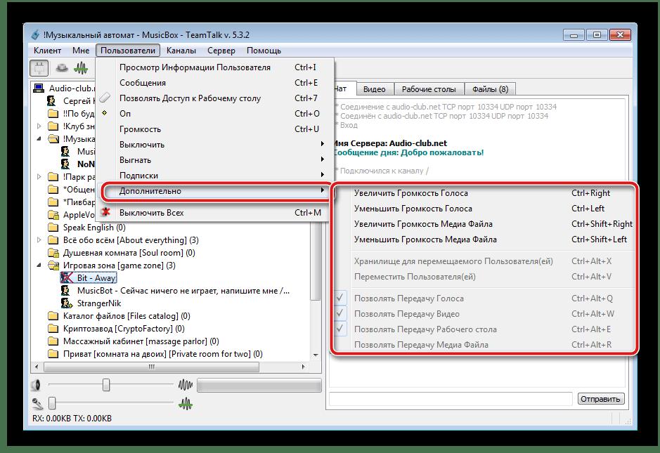 Настройка звука пользователя в TeamTalk