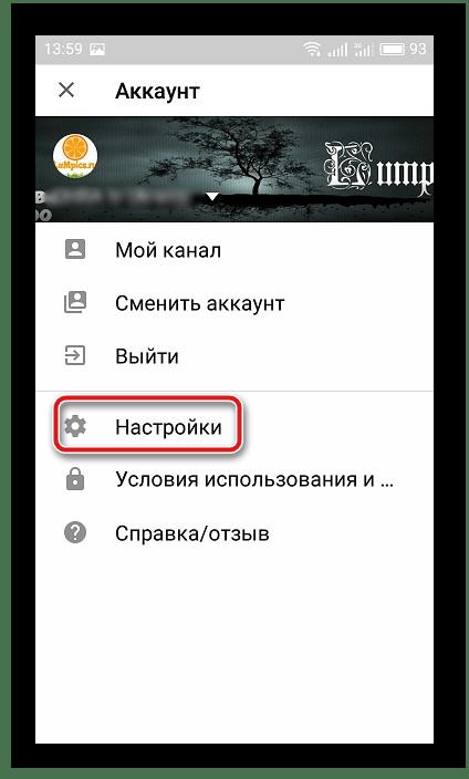 Настройки аккаунта в мобильной версии YouTube