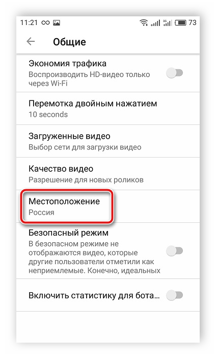 Настройки местоположения в мобильном приложении YouTube