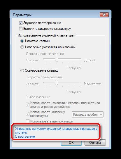 Настройки параметров экранной клавиатуры
