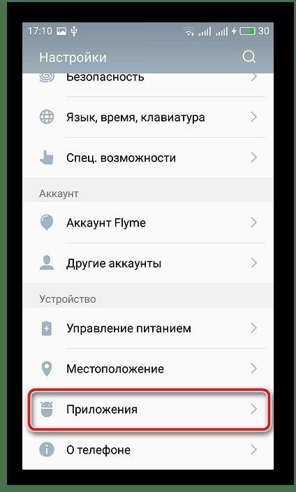 Настройки приложений Android