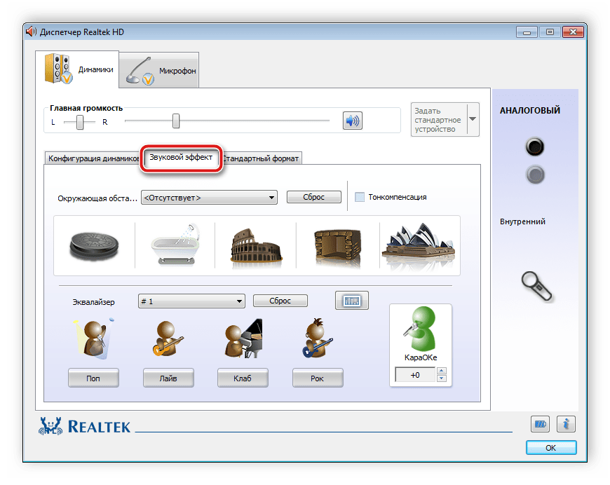Настройки звучания в Realtek HD