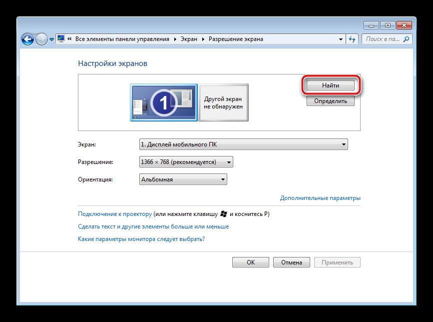 Найти второй экран Windows 7