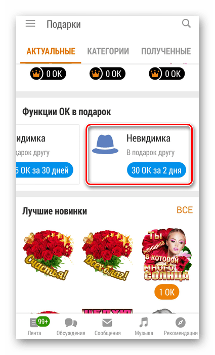 Невидимка в подарок в приложении Одноклассники