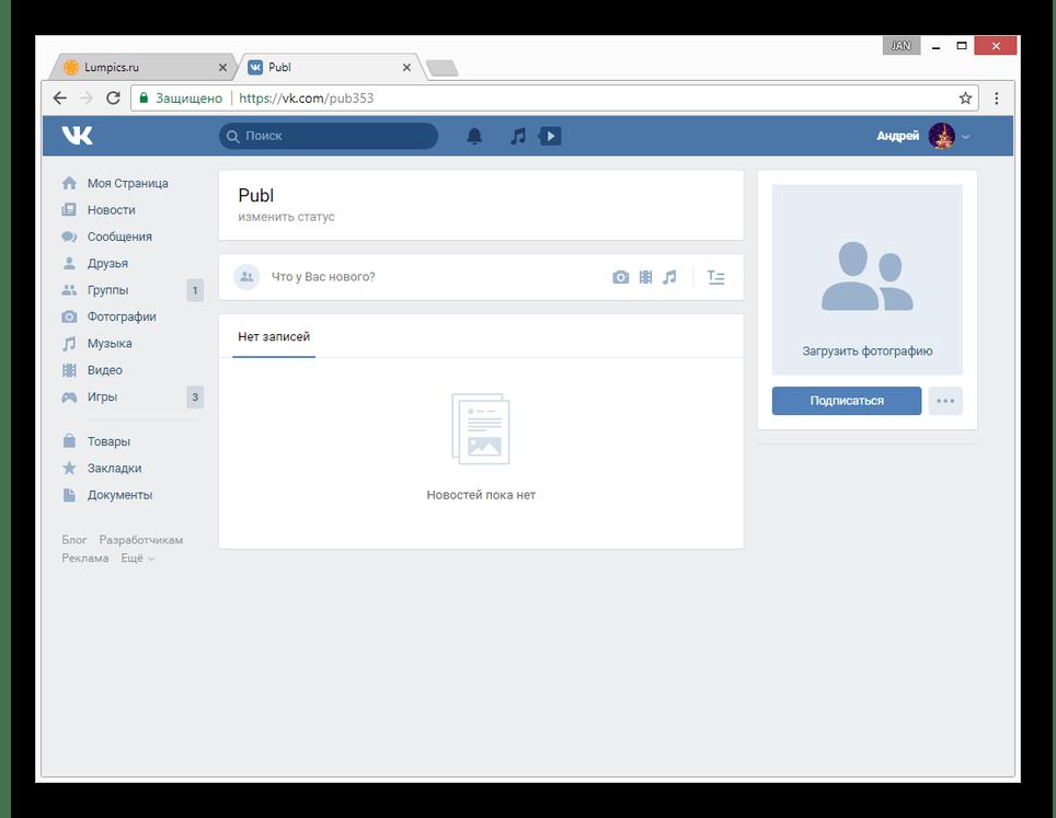 Очищенная публичная страница ВКонтакте