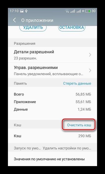 Очистить кэш мобильного приложения YouTube