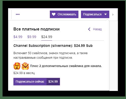 Оформление подписки на канал в Twitch