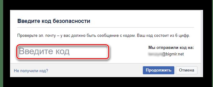 Окно для ввода кода сброса пароля в фейсбук