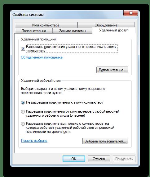 Окно настройки удаленного доступа в Windows 7