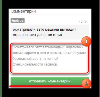 Окно ввода комментариев пользователей сервиса о продаваемом автомобиле