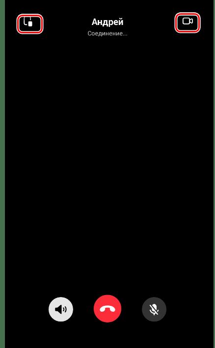 Окно звонка с включенной камерой в приложении ВК