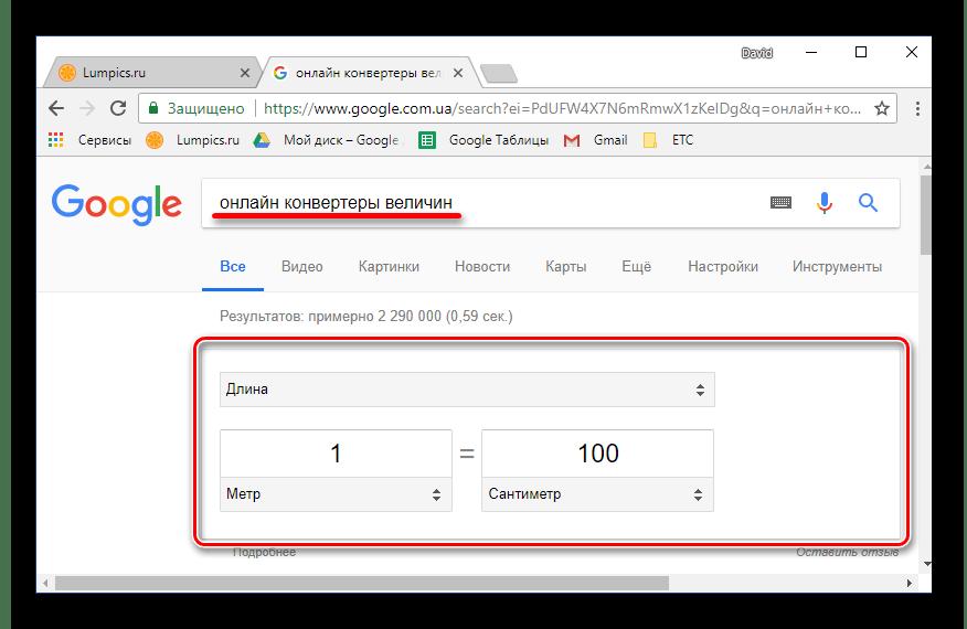 Онлайн-конвертер величин от Google