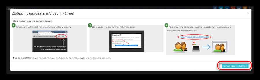 Описание условий пользования сервисом Videolink2me