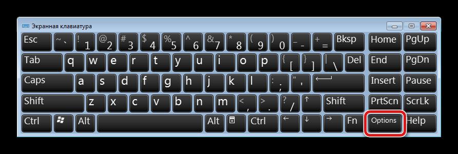 Опции экранной клавиатуры
