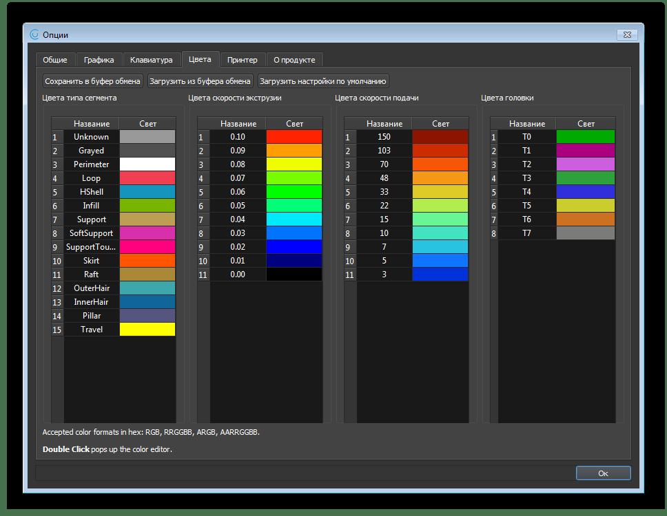 Опции цветов в программе CraftWare