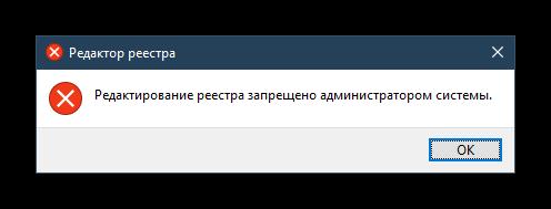Ошибка Редактирование реестра запрещено администратором системы